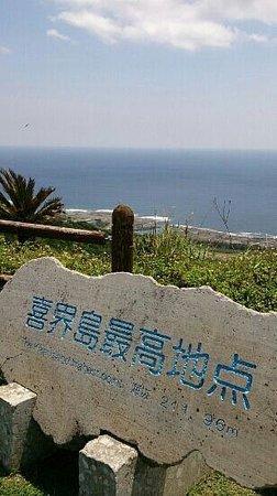 島 喜界 自然と人と旨いものに恵まれた鹿児島の秘境喜界島|エクスペディア