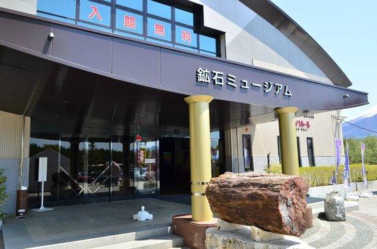 Narusawa Mt. Fuji Museum : なるさわ富士山博物館