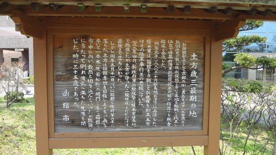 Hijikata Toshizo Saigo no Jihi: 石碑