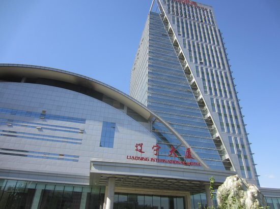 Liaoning International Hotel: Front Entrance