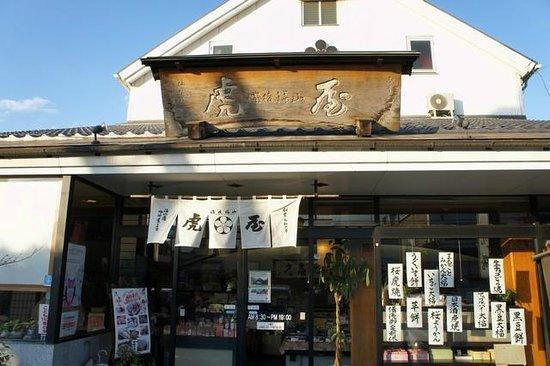 Torayahonpo: 虎屋本舗本店