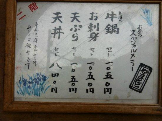 Nikunoyamamoto: Niku no Yamamoto 2nd Floor Menu