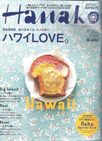 Haiku Plantation Inn: Maui Bed and Breakfast: Kudos from the Japanese Market for Haiku Plantation Inn