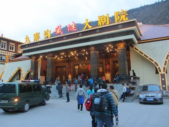 Jiuzhaigou National Arts Center: Add a caption
