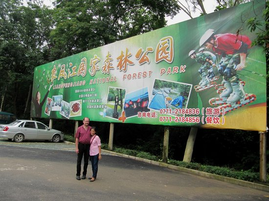 Liangfeng River Forest Park of Nanning: One of the entrances