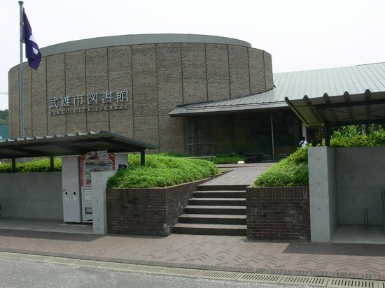 ‪Takeo City Library‬