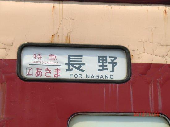 Usui Toge Railroad Cultural Village : 行き先明示