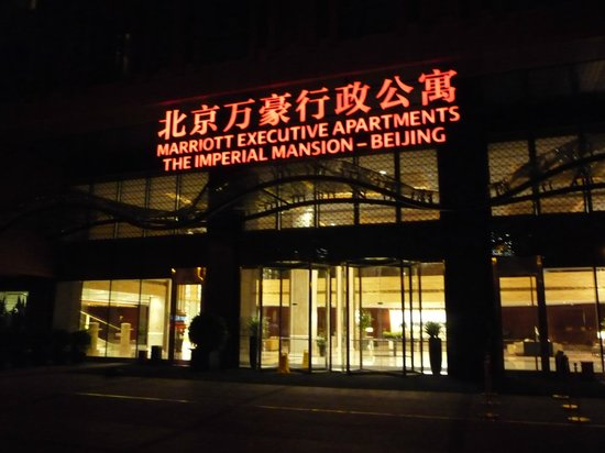 The Imperial Mansion, Beijing Marriott Executive Apartments: Entrance