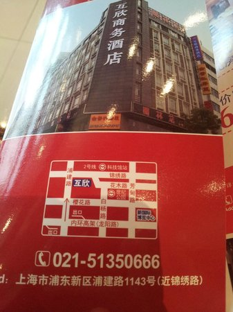 Shanghai Wells Inn: Dirección en Chino