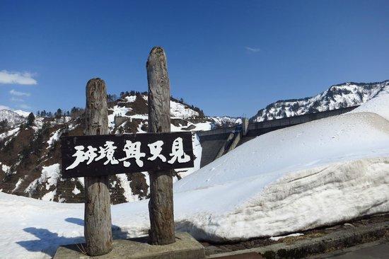 Okutadami Maruyama Ski Ground : 奥只見湖、釣りの絶好のポイントだそうです