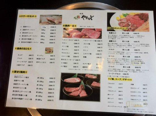 Nikunoyamamoto: Niku no Yamamoto Dinner Menu