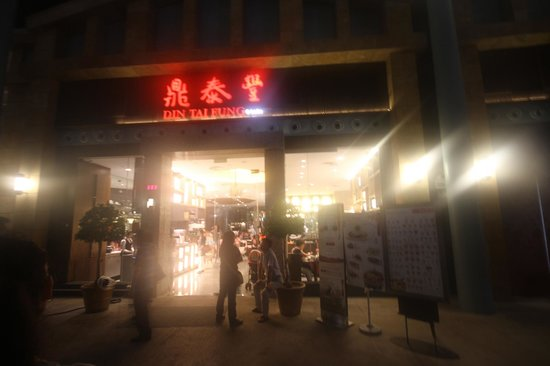 Din Tai Fung : entry