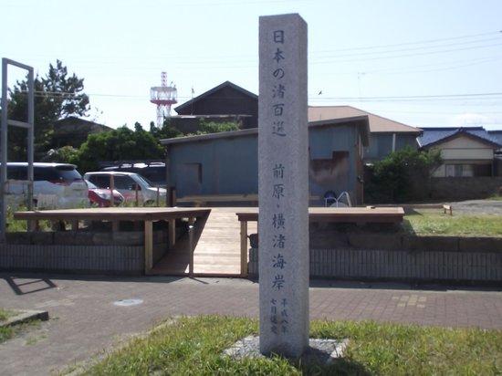 Maebara Beach: 日本の渚百選の標柱