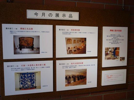 Kakunodate Birch Textile Museum: 今月の目玉