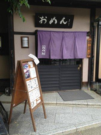 Myoudai Omen Ginkakuji Honten: View of restaurant entrance