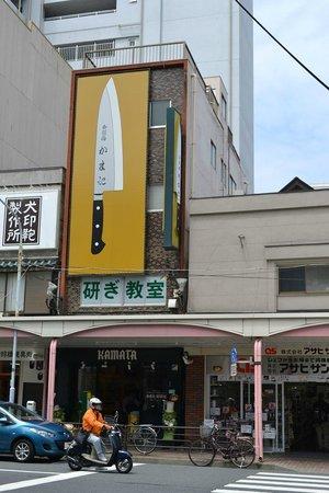 Kitchen Town (Kappabashi): Kamata knife shop storefront