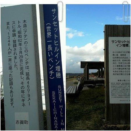 Noto Peninsula : 増穂浦海岸