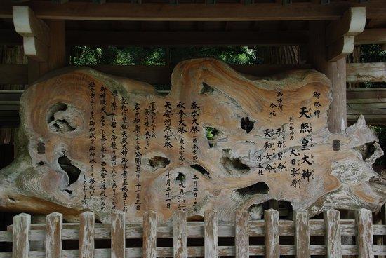 Amano Iwato Shrine : 説明