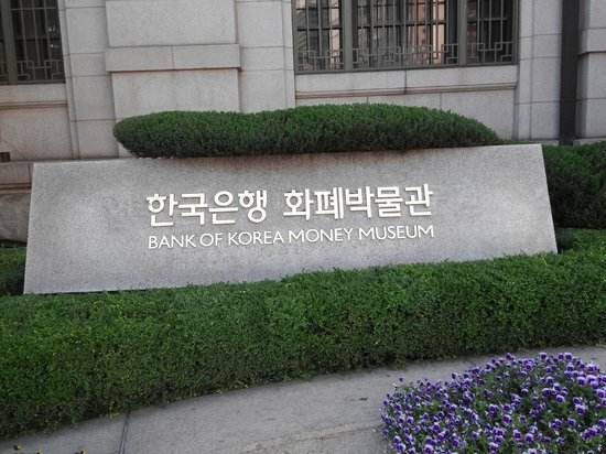 ‪Bank of Korea Museum‬