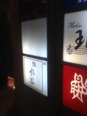 Sushi Mizutani: 9F