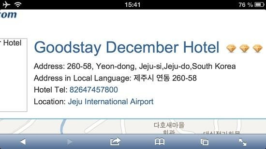 December Hotel Jeju: show this address to taxi driver/adresse pour chauffeur de taxi