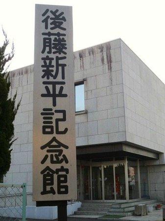 Goto Shinpei Memorial: 入口正面