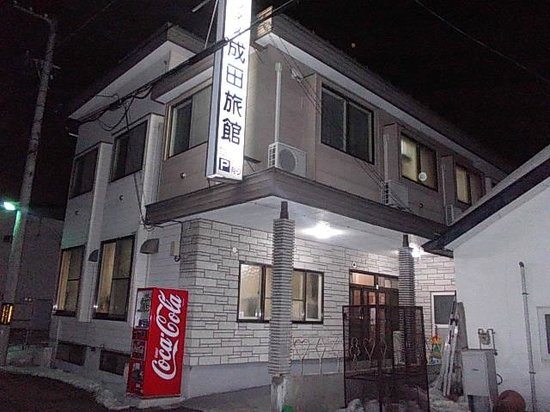 Business Narita Ryokan