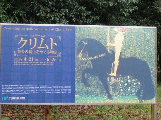 Utsunomiya Museum of Art: 企画展案内