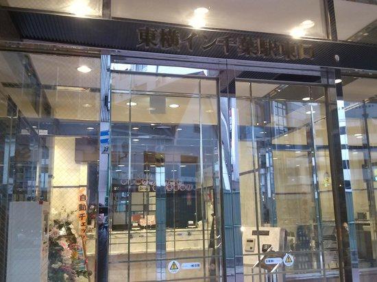 Toyoko Inn Chiba Chiba-eki Higashi-guchi: ホテル入口