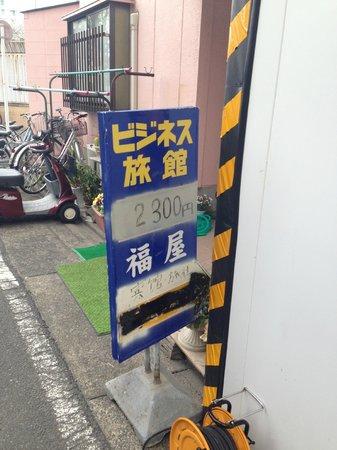 Fukuya Hostel: 짱짱 쌈
