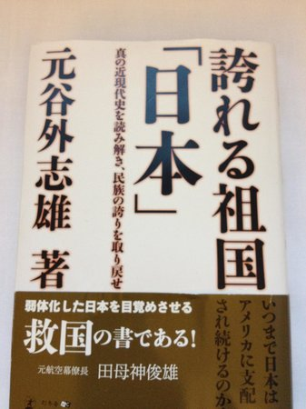 APA Hotel Kanazawa Ekimae: Right wing reading material