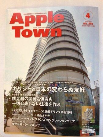 APA Hotel Kanazawa Ekimae: In-house magazine (also right wing propaganda(