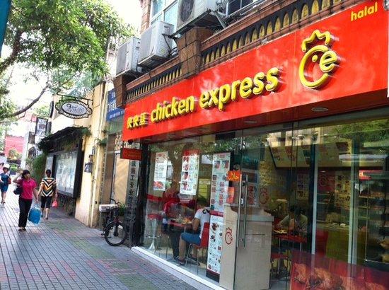 Chicken Express : getlstd_property_photo