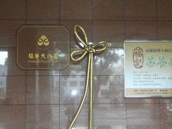 Howard Plaza Hotel Kaohsiung: 玄関前