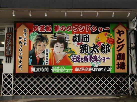 Kannawa Onsen : シュールです