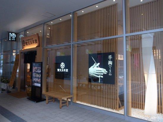Area Nakaichi: 寛文五年堂