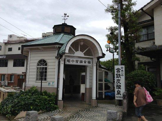 Funagoya Onsen : 船小屋鉱泉場