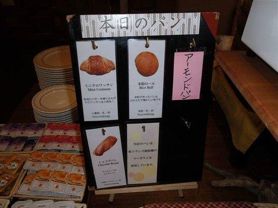 Hotel Riverge Akebono: 本日のパン