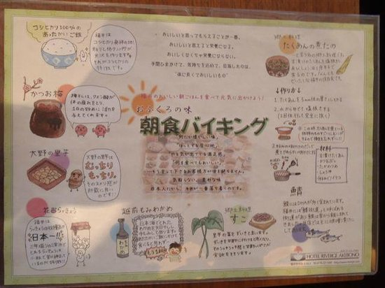 Hotel Riverge Akebono: 朝食説明