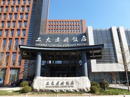Grand Gongda Jianguo Hotel: Hotel Entrance
