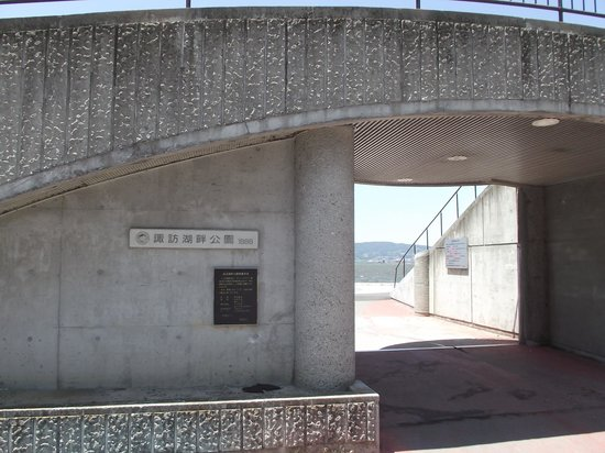 Suwa City Kohan Park: 公園の名称の銘版