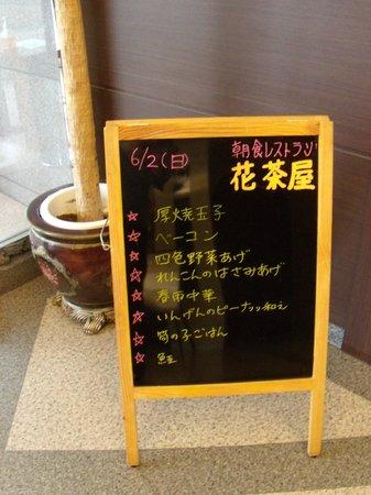 Hotel Route-Inn Hotel Higashi Muroran Ekimae: レストラン案内