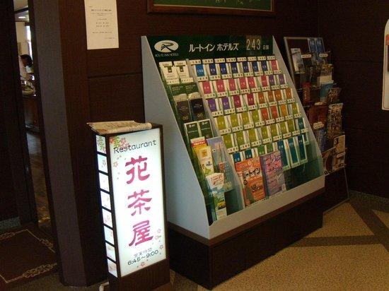 Hotel Route-Inn Hotel Higashi Muroran Ekimae: レストラン横