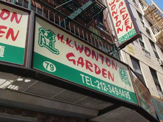 H K  Wonton Garden : H K Wonton Garden