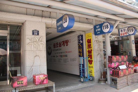 Wonjo Samgyetang: Repérer le restaurant au 118 et monter à l'étage