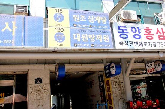 Wonjo Samgyetang: 118- la plaque du restaurant vue de la rue