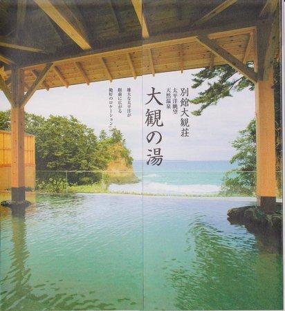 Daikanso : 大観の湯