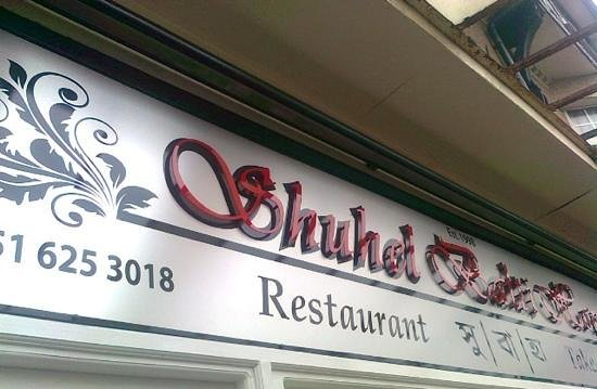 Shuhel Balti Restaurant West Kirby