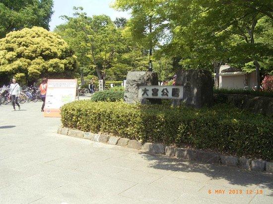 Saitama Prefecture Omiya Park: 公園の入口です。