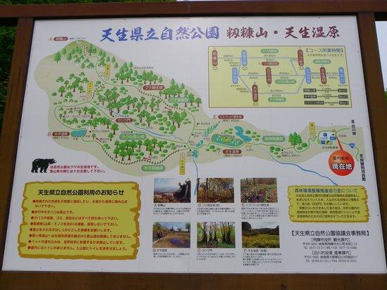 Amo Natural Park: 案内板
